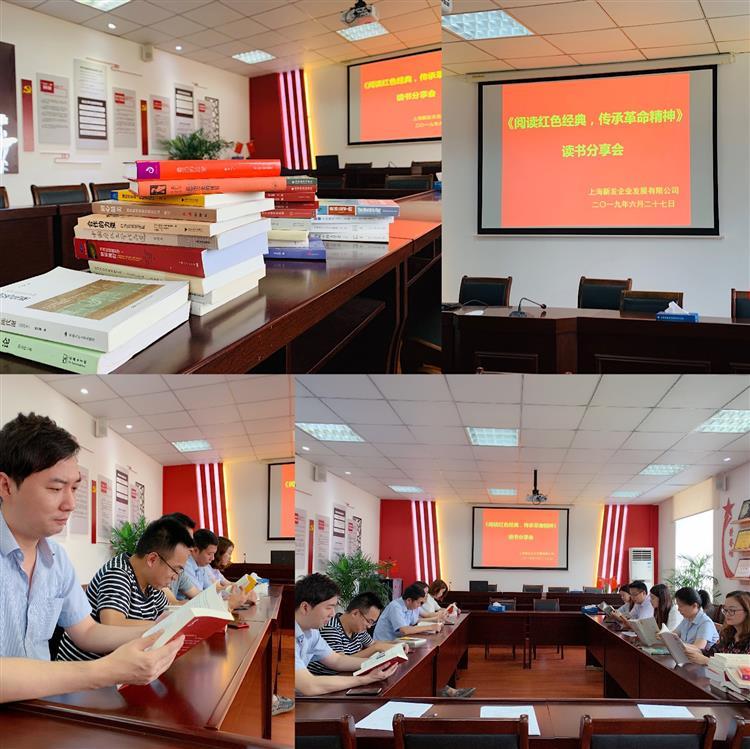 新浜镇新发公司举办《阅读红色经典,传承革命精神》读书分享会