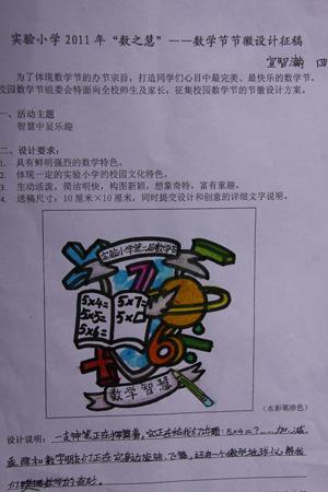 數學節節徽設計 圖,藝術節節徽設計圖片,數學節節徽,體育節