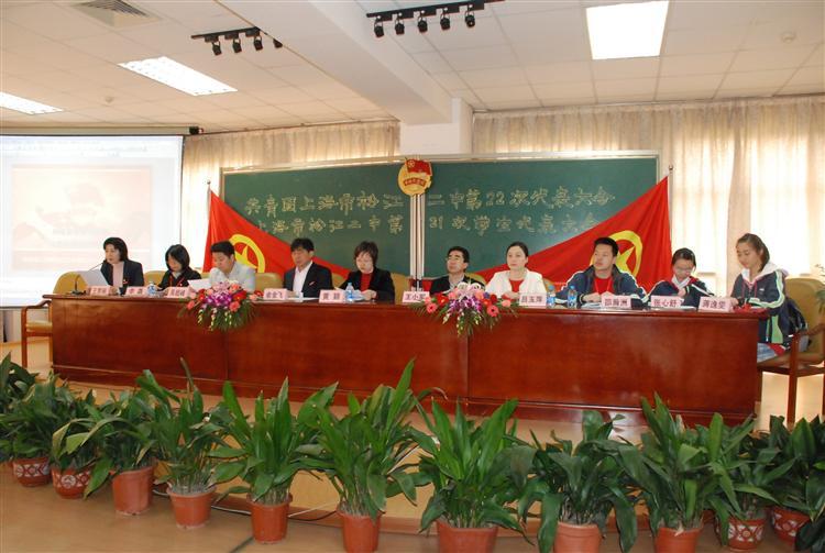 共青团上海市松江二中第22次代表大会以及上海市松江