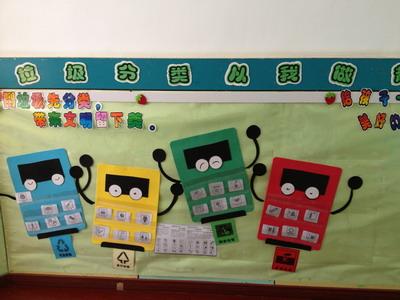 游戏活动,环保宣传,环保标志,分类垃圾桶等形式多角度地培养幼儿的