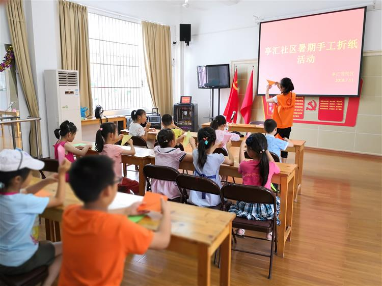 九里亭亭汇社区暑期折纸活动